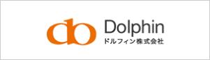 ドルフィン株式会社